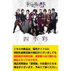 四季彩-shikisai-(Type-C 初回生産限定盤) 和楽器バンド CD