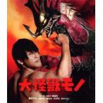 大怪獣モノ 飯伏幸太 Blu-ray