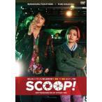 SCOOP! 福山雅治 DVD