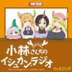 TVアニメ『小林さんちのメイドラゴン』ラジオCD 「小林さんちのイシュカン・ラジオ」 ちょろゴンず CD