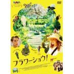 フラワーショウ! エマ・グリーンウェル DVD
