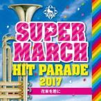 キング・スーパー・マーチ ヒット・パレード2017〜花束を君に CD