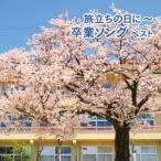 旅立ちの日に〜卒業ソング ベスト CD