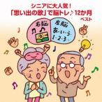Yahoo!Felista玉光堂シニアに大人気!「思い出の歌」で脳トレ♪12か月 ベスト /  (CD)