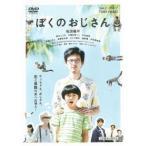 ぼくのおじさん 松田龍平 DVD