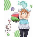 亜人ちゃんは語りたい 2(完全生産限定版)CD付Blu-ray