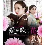 愛を歌う花 ハン・ヒョジュ Blu-ray
