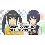 ラジオCD『亜人ちゃんはラジオで語りたい〜でみらじ〜』Vol.1 本渡楓/篠田みなみ CD