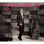 STANDARD〜呼吸〜(通常盤) 谷村新司 CD
