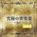 ��ˤο��ճڡ�������������vol.4 ����������ɡ��ե���ϡ���ˡ� CD