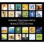 HIROKO TANIYAMA 45th シングルコレクション 谷山浩子 Blu-Spec CD