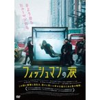 フィッシュマンの涙 イ・グァンス DVD