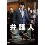 弁護人 ソン・ガンホ DVD