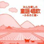 みんな愛した童謡・唱歌 ふるさと編 / オムニバス (CD)