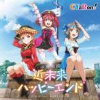 『ラブライブ!サンシャイン!!』ユニットCDシリーズ第2弾(1)「近未来ハッピーエンド」 CYaRon! CD-Single