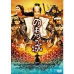 のぼうの城 スペシャル・プライス 野村萬斎 DVD