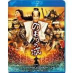 のぼうの城 スペシャル・プライス 野村萬斎 Blu-ray