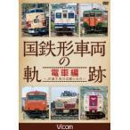 国鉄形車両の軌跡 電車編 〜JR誕生後の活躍と歩み〜 DVD