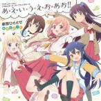 TVアニメ「ひなこのーと」オープニングテーマ「あ・え・い・う・え・お・あお!!」 劇団ひととせ CD-Single