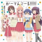 TVアニメ「ひなこのーと」エンディングテーマ「かーてんこーる!!!!!」 劇団ひととせ CD-Single