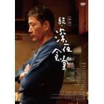 映画 続・深夜食堂 通常版 小林薫 DVD