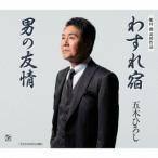 わすれ宿 五木ひろし CD-Single