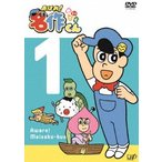 あはれ!名作くん Vol.1 あはれ!名作くん DVD
