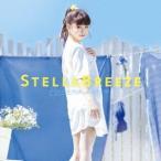 ステラブリーズ / 春奈るな (CD)
