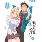 亜人ちゃんは語りたい 6(完全生産限定版)CD付Blu-ray