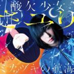 ミカヅキの航海 さユり CD