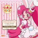 キラキラ☆プリキュアアラモード sweet etude 1 キュアホイップ ダイスキにベリーを添えて 美山加恋(キュアホイップ) CD-Single