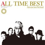 ALL TIME BEST / 安全地帯 (CD)