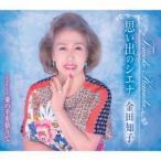 Yahoo!Felista玉光堂思い出のシエナ 金田知子 CD-Single