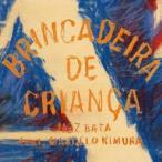BRINCADEIRA DE CRIANCA JAZZ BATA feat.MARCELO KIMURA CD