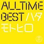 All Time Best ハタモトヒロ(初回限定はじめまして盤) 秦基博 CD