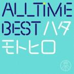 All Time Best ハタモトヒロ(通常盤) 秦基博 CD