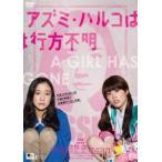 アズミ・ハルコは行方不明 蒼井優 DVD