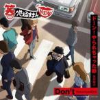 TVアニメ『笑ゥせぇるすまんNEW』主題歌シングル「Don't/ドーン!やられちゃった節」 NakamuraEmi/高田純次 CD-Single