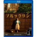 ブルックリン シアーシャ・ローナン Blu-ray