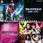 スペース・スクワッド ギャバンVSデカレンジャー & ガールズ・イン・トラブル スペース・スクワッド EPISODE ZERO オリジナルサウンドトラック CD