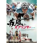 疾風スプリンター エディ・ポン DVD