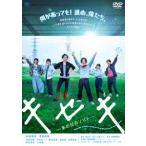 キセキ -あの日のソビト- 通常版 松坂桃李/菅田将暉 DVD