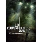 10 クローバーフィールド・レーン ジョン・グッドマン DVD