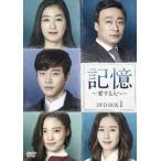記憶〜愛する人へ〜 DVD-BOX1 イ・ソンミン DVD