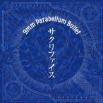 サクリファイス(TVアニメ「ベルセルク」第2期オープニングテーマ) / 9mm Parabellum Bullet (CD)