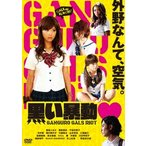黒い暴動 馬場ふみか DVD