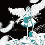 カナリヤ[ANIME SIDE](TVアニメ「覆面系ノイズ」挿入歌) / in NO hurry to shout; (CD)