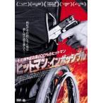 ヒットマン:インポッシブル サボチ・チューローチ DVD