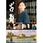 古都 松雪泰子/橋本愛/成海璃子 DVD画像
