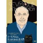 シーモアさんと、大人のための人生入門 シーモア・バーンスタイン DVD